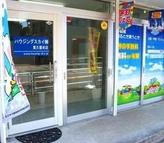ハウジングスカイ東久留米店