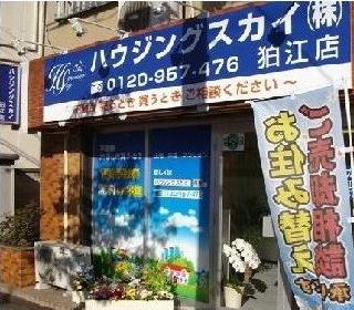 ハウジングスカイ狛江店