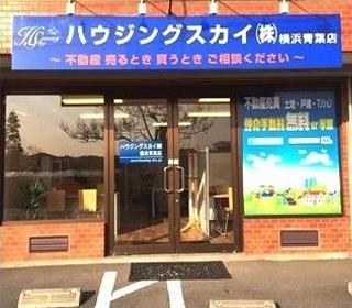 ハウジングスカイ横浜青葉店